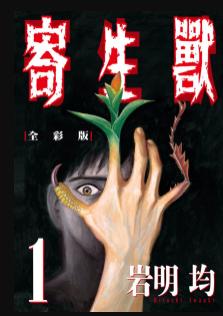 [日漫]岩明均《寄生兽》(全彩版)-10卷完结中文版JPG漫画百度云盘下载