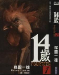[日漫]楳图一雄《14岁》第01-26卷完结中文版PDF+mobi双格式漫画百度云盘下载