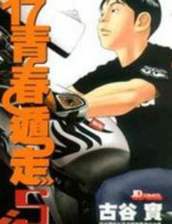 [日漫]古谷实《17岁青春遁走》6卷完结中文版PDF+mobi双格式漫画百度网盘下载
