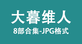 [日漫]大暮维人精选8部漫画作品合集JPG格式百度网盘下载