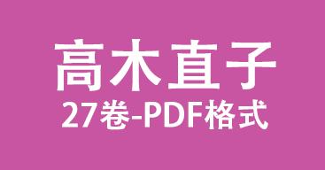 [日漫]高木直子精选漫画作品集共27卷PDF格式百度网盘下载