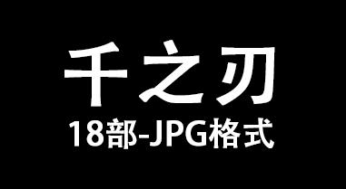 [日漫]千之刃恐怖漫画合集18部汉化单行本JPG漫画百度网盘下载