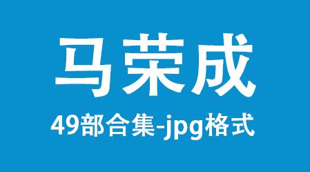 [港漫]马荣成相关49部完结彩色中文版JPG格式漫画合集百度网盘下载