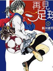 [日漫]新川直司《再見足球》2卷完结中文版JPG漫画百度网盘下载