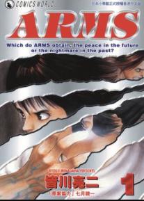 [日漫]皆川亮二《ARMS神臂》22册完结中文版PDF+mobi双格式漫画百度网盘下载