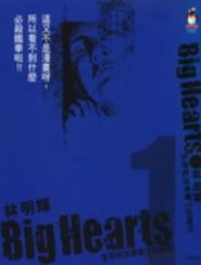 [港台]林明辉《Big Hearts》 第01-03卷完结中文版PDF+mobi双格式漫画百度网盘下载