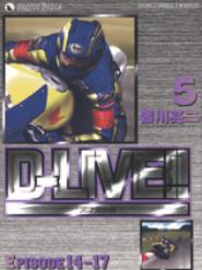 [日漫]皆川亮二《D-LIVE!!天才驾驶员》第01-13卷完PDF+mobi双格式中文版漫画百度网盘下载