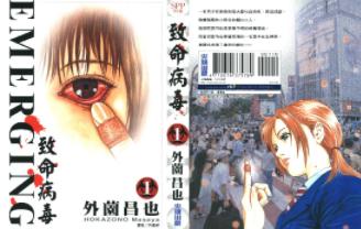 [日漫]外薗昌也《致命病毒》[2完]JPG漫画百度云盘下载
