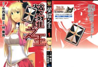 [日漫]中西達郎x柊奏良《榮耀之王》[2完]中文版JPG漫画百度网盘下载