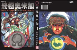 [日漫]井上敏樹×松森正《終極奧米加》[3完]中文版JPG漫画百度云盘下载