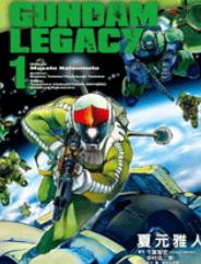 [日漫]夏元雅人《高达Legacy/Gundam_Legacy》第01-03卷完PDF+mobi双格式漫画百度云盘下载