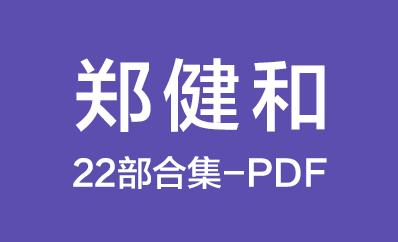 [港漫]郑健和漫画精选22部作品合集彩色香港漫画PDF格式百度网盘下载