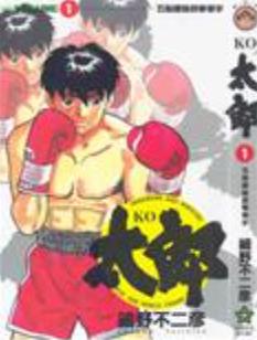 [日漫]细野不二彦《KO太郎》第01-24卷完中文版PDF+mobi双格式漫画下载