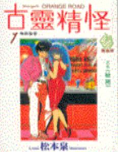 [日漫]松本泉《橙路(古靈精怪)》[18完]中文版JPG漫画百度网盘下载