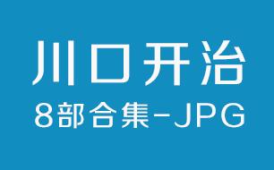 [日漫]漫画家川口开治8部漫画作品合集完结中文版JPG漫画百度网盘下载