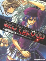 [日漫]桐嶋たける《MELTY BLOOD逝血之战》第01-09卷完中文版PDF+mobi漫画下载