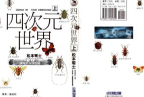 [日漫]松本零士《四次元世界》[2完]中文版JPG漫画百度云盘下载