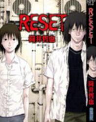 [日漫]筒井哲也《Reset》1卷完中文版PDF+mobi双格式漫画下载