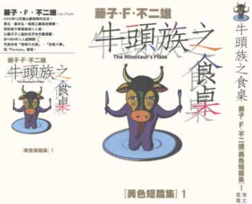 [日漫]藤子·F·不二雄《异色短篇集》[4完]中文版JPG漫画百度云盘下载