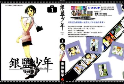 [日漫]後藤隼平《銀鹽少年》[4完]中文版JPG漫画百度网盘下载