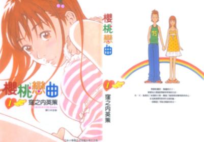 [日漫]窪之內英策《樱桃恋曲》[4完]中文版JPG漫画百度云盘下载