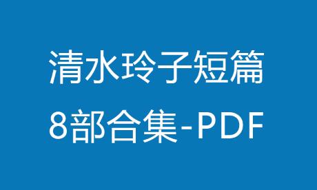 [日漫]清水玲子短篇PDF作品集[8部]中文版漫画百度网盘下载