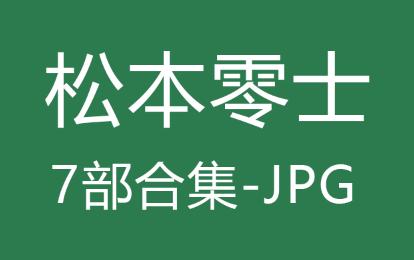 [日漫]松本零士作品集[7部]完结中文版JPG漫画百度网盘下载